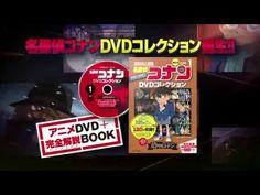 名探偵コナンDVDコレクションTVCM - YouTube