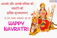 Happy Navratri 2019 Maa Durga Photo, Maa Durga Image, Durga Maa, Happy Navratri Wishes, Happy Navratri Images, Durga Images, Wishes Images, Wishing Well, Happiness