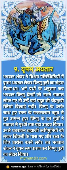 Hindu Deities, Hinduism, Lord Shiva Mantra, Shiv Ratri, Indian Culture And Tradition, Krishna Lila, Hindu Rituals, Sanskrit Mantra, Om Namah Shivay