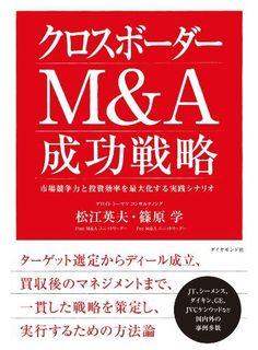 クロスボーダーM&A 成功戦略 松江 英夫, 「基礎スキル-実務編」