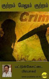Kutram Melum Kutram - Tamil eBook