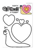 Направи си сам – картички и кутийки за Св. Валентин | крокотак
