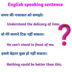 English Speaking Practice, Advanced English Vocabulary, English Learning Spoken, Learn English Words, English Verbs, English Sentences, English Sentence Structure, Hindi Language Learning, Sign Language Words