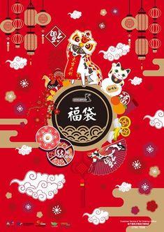 Image result for cny poster design