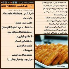 بلح الشام ⭐️⭐️⭐️⭐️⭐️ Ramadan Desserts, Ramadan Recipes, Ramadan Food, Cinnamon Bun Recipe, Arabian Food, Egyptian Food, Arabic Sweets, Lebanese Recipes, Recipe Organization