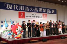 Les mots de l'année 2014 | nippon.com - Infos Japon