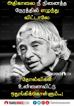 TrUe.... Voice Quotes, Apj Quotes, Tamil Motivational Quotes, Inspirational Quotes, Apj Kalam Quotes, Mahabharata Quotes, Legend Quotes, Chanakya Quotes, Life Coach Quotes