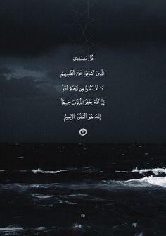 لا تقنطوا من رحمة الله