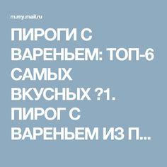 ПИРОГИ С ВАРЕНЬЕМ: ТОП-6 САМЫХ ВКУСНЫХ ✔1. ПИРОГ С ВАРЕНЬЕМ ИЗ ПЕСОЧНОГО ТЕСТА ИНГРЕДИЕНТЫ: Для теста: > яйца ... Коллекция Рецептов - Мой Мир@Mail.ru
