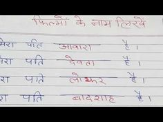 written games for kitty party in hindi with answers Ladies Kitty Party Games, Kitty Party Themes, Kitty Games, Cat Party, Kitty Theme, Fun Wedding Invitations, Wedding Games, Diwali Games, Holi Theme