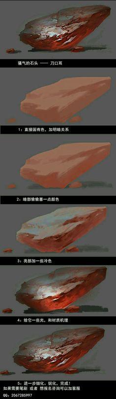 石头 教程 绘画