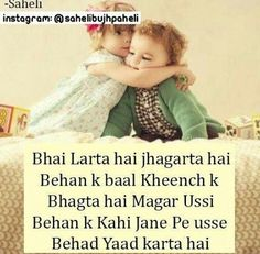 65 Trendy Birthday Quotes For Brother From Sister In Hindi Brother Sister Relationship Quotes, Sister Quotes In Hindi, Bro And Sis Quotes, Brother Sister Love Quotes, Sister Quotes Funny, Birthday Quotes For Daughter, Daughter Quotes, Hindi Quotes, Husband Birthday
