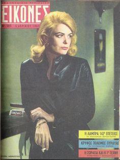 Περιοδικό ΕΙΚΟΝΕΣ: (Τεύχος 389. 05/04/1963). Μελίνα Μερκούρη. (1920-1994). Old Greek, Retro Ads, Old Magazines, Magazine Covers, Horror Movies, 1960s, Animation, Memories, Female