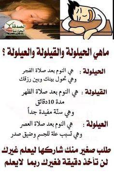 لمسات بيانيه وفوائد ولطائف قرانيه التفسير المصور In 2021 Beautiful Arabic Words Words Quotes