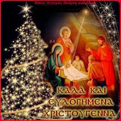 Christmas Ecards, Christmas Wishes, Merry Christmas, Greek Christmas, E Cards, Christmas Pictures, Good Morning, Prayers, Projects To Try