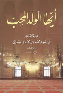 Kitab Mujarab أيها الولد
