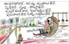 Telugu Jokes, Indian Dolls, Funny Cartoons, Facts, Life Hacks, Cute Cartoon, Lifehacks, Truths