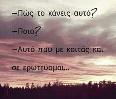 Ξανα και ξανα Old Quotes, Lyric Quotes, Wisdom Quotes, Funny Quotes, Life Quotes, Feeling Loved Quotes, Saving Quotes, Cute Texts, Greek Words