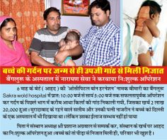 #NarayanSevaSansthan has bear financial expenditure to have #freeoperation of a 6 month old child named Aahad having tumour on his neck.