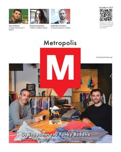 Metropolis Free Press - Δεκέμβριος 2015  Οι άνθρωποι του Funky Buddha - Ο Νίκος και ο Κώστας Αλεξίου, τα δύο αδέλφια πίσω από την επιτυχημένη ελληνική φίρμα