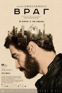 Враг (2014)