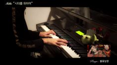 [불꽃심장] 피아노 연주 - 시타를 위하여 (Studio Ver.)