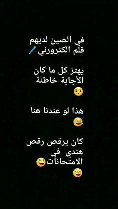 Arabic Memes, Arabic Funny, Funny Arabic Quotes, Funny Qoutes, Jokes Quotes, Funny Memes, Funny School Jokes, School Humor, Funny Talking