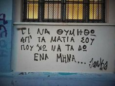 ....τι;;;; Street Quotes, Say Something, Story Of My Life, Texts, Love Quotes, Lyrics, How Are You Feeling, Love You, Messages