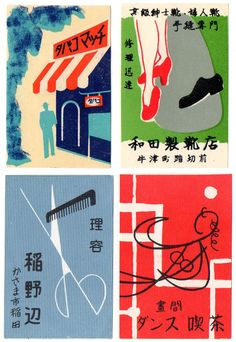 wackystuff:  Japanese matchbox labels (by wackystuff)