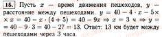 Ответ 15 - Алгебра 7 класс Макарычев