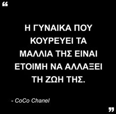 * Woman Quotes, Life Quotes, Coco Chanel Quotes, My Motto, Hair Quotes, Greek Words, Greek Quotes, Live Love, Proverbs