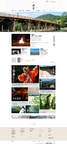 伊勢神宮 Web Design, Website, Japan, Design Web, Website Designs, Japanese, Site Design
