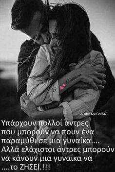 Men Quotes, Movie Quotes, New Press, Greek Words, Greek Quotes, Deep Thoughts, Poems, Lyrics, Advice