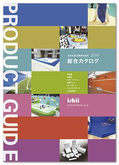 化成メーカーの総合カタログ | 会社案内 パンフレット専科