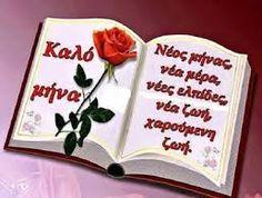 ΚΑΛΟ ΜΗΝΑ με πολλές ελπίδες!  Μην αφήνετε καμία στιγμή  να πηγαίνει χαμένη χωρίς χαμόγελο  και όνειρα για τη ζωή!!!!!!!!! Book Images, Viera, Diy And Crafts, Letters, Tableware, Happy, Cards, Google, Quotation