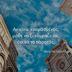 Greek Quotes, Picture Quotes, Motivational Quotes, Inspirational, Pictures, Travel, Photos, Viajes, Motivating Quotes