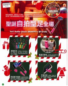 Selfie Stick Snappy+ - the coolest gadget for your Christmas Party Display Advertising, Selfie Stick, Cool Gadgets, Shutter, Hong Kong, Cool Stuff, Party, Christmas, Cool Things