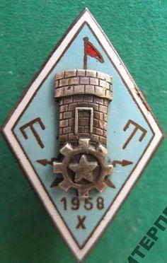 Ромб.ТПТ.Таллинский политехнический техникум.1958г