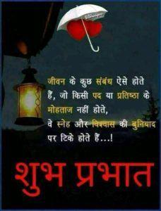 Morning Images In Hindi, Hindi Good Morning Quotes, Good Morning Photos, Good Morning Messages, Best Friend Quotes, Best Friends, Morning Thoughts, Good Attitude, Hindi Quotes