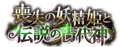喪失の妖精姫と伝説の古代神