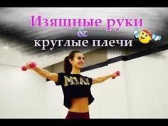 Изящные руки и круглые плечи ||Упражнения для красивых рук - YouTube