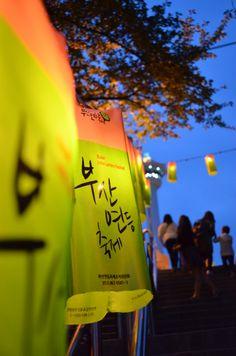 Beautiful Busan Lotus lantern festival- Busan, South Korea  #photography, #travel