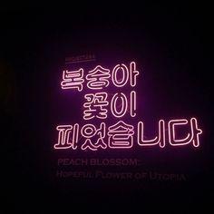 네온사인 배경화면 #네온 #네온사인 #배경 #배경화면 #폰 #폰배경 #사진 #이미지 Neon Aesthetic, Korean Aesthetic, Quote Aesthetic, Aesthetic Vintage, Neon Lamp, Korean Quotes, Neon Design, Light Quotes, Neon Light Signs
