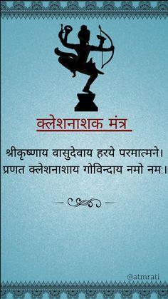 Sanskrit Quotes, Sanskrit Mantra, Gita Quotes, Vedic Mantras, Hindu Mantras, Sanskrit Words, Wisdom Quotes, All Mantra, Shri Yantra