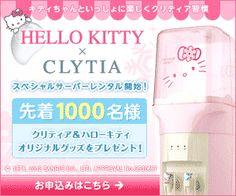 HELLO KITTY×CLYTIA スペシャルサーバーレンタル