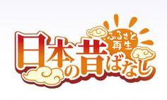 nihon no mukashi banashi - Google'da Ara