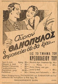 Θανόπουλος κρεοπωλείο Vintage Advertising Posters, Vintage Advertisements, Vintage Ads, Vintage Posters, Old Posters, Old Greek, Poster Ads, Retro Ads, World Pictures