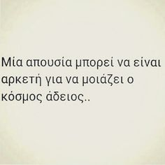 Μπερδεύτηκα τωρα χαχα . Νευριασες τωρα ? Favorite Quotes, Best Quotes, Love Quotes, Greece Quotes, Inspiring Quotes About Life, Inspirational Quotes, Saving Quotes, Unspoken Words, Romantic Mood