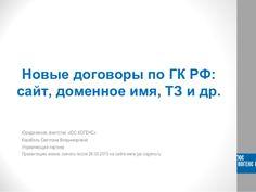 «Юридические аспекты бизнеса в интернете», Светлана Корабель by Alisa Vasilkova via slideshare