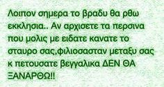 Funny Greek, Just For Laughs, Positive Thoughts, Laughing, Funny Stuff, Funny Quotes, Positivity, Humor, Funny Things